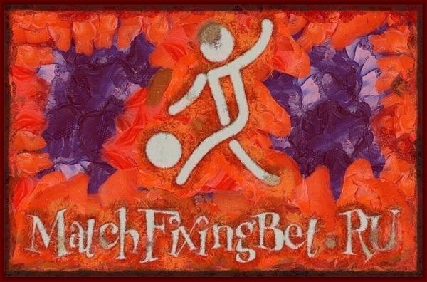 Договорные матчи на сайте MatchFixingBet.RU от информатора Руслана Бехтерева